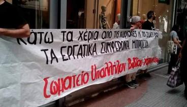 Διαδήλωση των εργαζομένων στα βιβλιοπωλεία