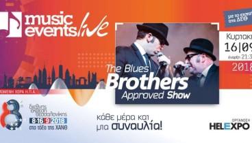 Οι Blues Brothers «προσγειώνονται» στη Θεσσαλονίκη