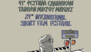 67 ελληνικά φιλμ στο Φεστιβάλ Δράμας