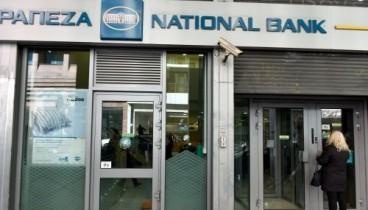 Διαψεύδει δημοσίευμα της Real News η Εθνική Τράπεζα