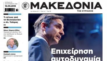 Διαβάστε στη «Μακεδονία της Κυριακής» 16 Σεπτεμβρίου
