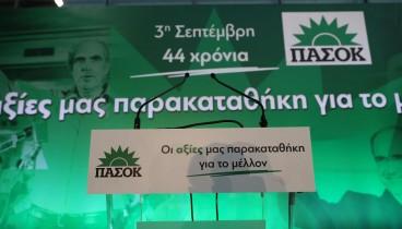 «Γκεμπελική τακτική σπίλωσης αντιπάλων» καταλογίζει στον ΣΥΡΙΖΑ το ΠΑΣΟΚ