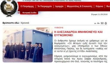 Αίγυπτος: Φόρος τιμής στον μακαριστό Πατριάρχη Αλεξανδρείας Πέτρο