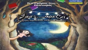Παραμύθια και άλλες ιστορίες στο Μητροπολιτικό Πάρκο Παύλου Μελά
