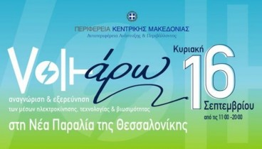 """Voltaro 2018"" σήμερα στην παραλία Θεσσαλονίκης"