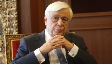 Π. Παυλόπουλος: Αυξάνονται οι κίνδυνοι για τα θεμελιώδη ανθρώπινα δικαιώματα