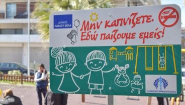 Ο δήμος Παύλου Μελά έκοψε το κάπνισμα σε παιδικές χαρές