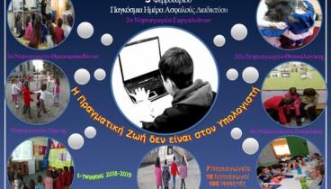 Δράσεις επτά δημόσιων νηπιαγωγείων για ασφαλές διαδίκτυο