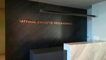 Ταμείο Επαγγελματικής Ασφάλισης από τον Ιατρικό Σύλλογο Θεσσαλονίκης