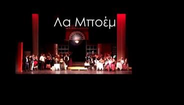 """H εμβληματική όπερα """"Λα Μποέμ"""" στο Μέγαρο Μουσικής Θεσσαλονίκης"""