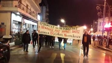 Αντιφασιστική πορεία πραγματοποιήθηκε στη Νεάπολη