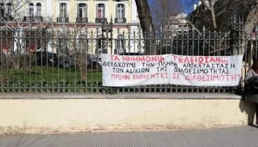 Ολοκληρώθηκε η συγκέντρωση διαμαρτυρίας εκπαιδευτικών στο ΥΜΑΘ