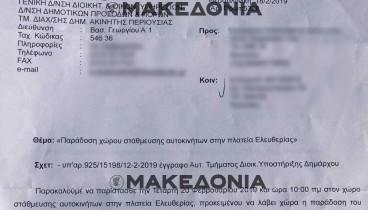 Το makthes.gr αποκαλύπτει: Χωρίς νομική ισχύ η απόφαση για αποχώρηση του παραχωρησιούχου από την πλατεία Ελευθερίας