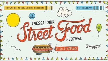 Έρχεται τον Απρίλιο το πρώτο φεστιβάλ δρόμου για χορτοφάγους