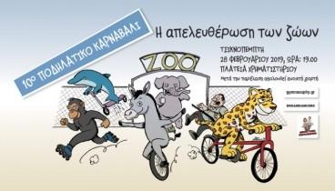 Θεσσαλονίκη: Σώστε τα ζώα, προτρέπουν οι διοργανωτές του 10ου Ποδηλατικού Καρναβαλιού
