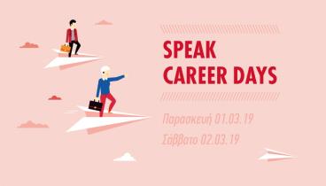 Πρόσκληση στις Ημέρες Καριέρας του Speak