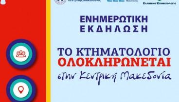 Το Κτηματολόγιο ολοκληρώνεται στην Κεντρική Μακεδονία