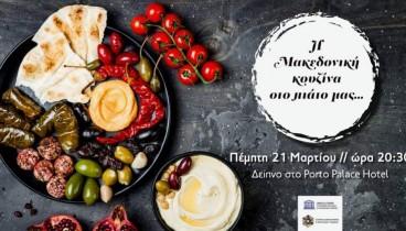 Η μακεδονική κουζίνα στο πιάτο σας!