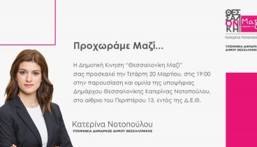 Ανοικτή εκδήλωση με την υποψήφια δήμαρχο Θεσσαλονίκης Κ. Νοτοπούλου