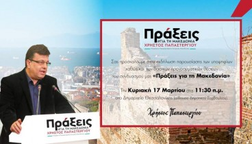 Οι #Πράξεις για τη Μακεδονία παρουσιάζουν τους υποψηφίους του συνδυασμού