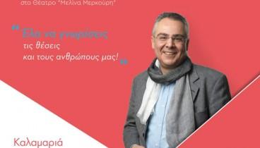 O Άρης Τεμεκενίδης παρουσιάζει αύριο τους υποψηφίους δημοτικούς συμβούλους