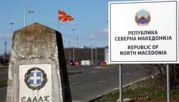 Εγκύκλιος για τις συναλλαγές με τη Βόρεια Μακεδονία