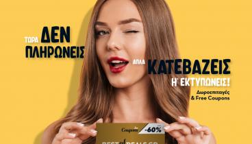 Δωροεπιταγές και free coupons στα καλύτερά τους με Βestofdeals.gr