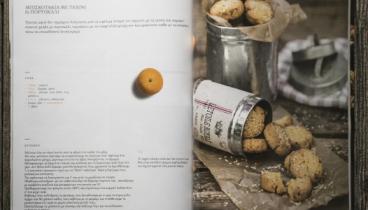 Ελένη Ψυχούλη: Μπισκοτάκια με ταχίνι και πορτοκάλι