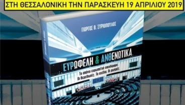 «Ευρωφελή και Ανθενωτικά»: Ανοιχτή συζήτηση για την Ευρώπη στη Θεσσαλονίκη
