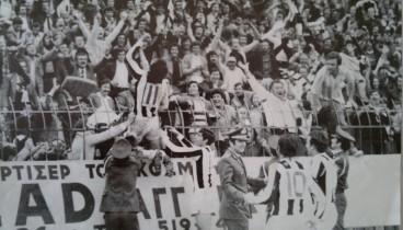 1976: Πώς ο ΠΑΟΚ κατέκτησε το πρώτο του πρωτάθλημα