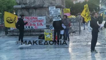 Διαμαρτυρία κατά του ρατσισμού και του φασισμού