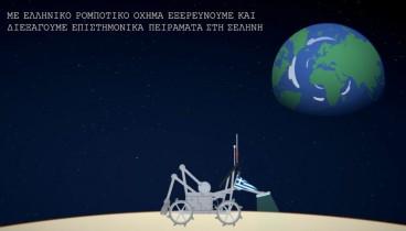 Ξεκινά η σχεδίαση του πρώτου ελληνικού διαστημικού οχήματος