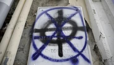 Θεσσαλονίκη: Βανδάλισαν το σπίτι του ποιητή Μανόλη Αναγνωστάκη