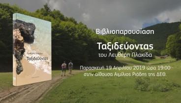 """""""Ταξιδεύοντας"""" στην Ελλάδα"""