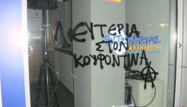 Βανδαλισμοί στο εκλογικό κέντρο Τζιτζικώστα για τον Κουφοντίνα