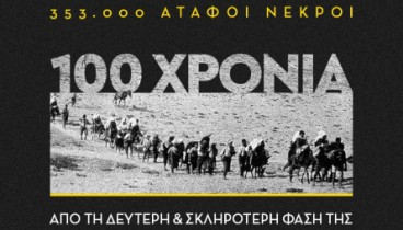 Πορεία στη Μνήμη των θυμάτων της Γενοκτονίας των Ελλήνων του Πόντου