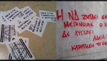 Θεσσαλονίκη: Επίθεση αντιεξουσιαστών στο γραφείο στελέχους της Διοικούσας της ΝΔ