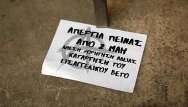 Μοτοπορεία για τον Κουφοντίνα σήμερα στη Θεσσαλονίκη