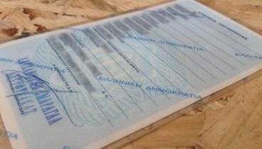 Νέο ωράριο λειτουργίας των Γραφείων Ταυτοτήτων και Διαβατηρίων για τις εκλογές