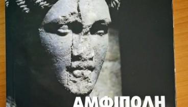 Η Αμφίπολη έχει πλέον τον τουριστικό οδηγό της