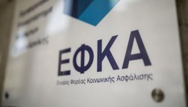 ΕΦΚΑ: Αναρτήθηκαν οι βεβαιώσεις εισφορών για την εφορία