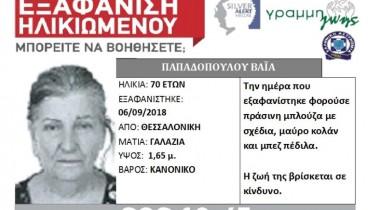 Εξαφανίστηκε γυναίκα στη Θεσσαλονίκη
