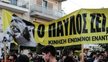 Πορεία στη μνήμη του Παύλου Φύσσα σήμερα στη Θεσσαλονίκη