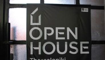 Σε ανοιχτό μουσείο μετατρέπεται η Θεσσαλονίκη με το «Open House»