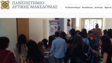 Ένα βήμα πιο κοντά στη συγχώνευση ΑΕΙ και ΤΕΙ Δυτικής Μακεδονίας