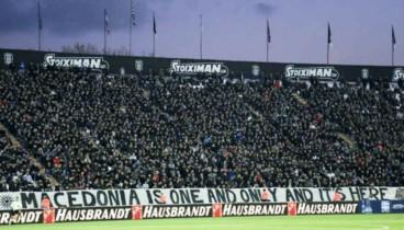 Σκοπιανά ΜΜΕ σχολίασαν τον πανό του ΠΑΟΚ για τη Μακεδονία στο παιχνίδι με την Τσέλσι