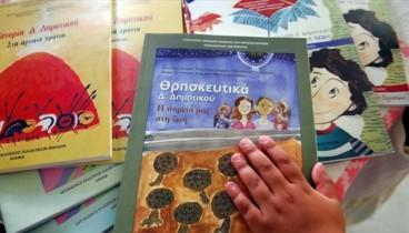 Θεοδωράκης: «Η ιεραρχία της εκκλησίας καθορίζει το αν θα αλλάξουν τα βιβλία των θρησκευτικών»