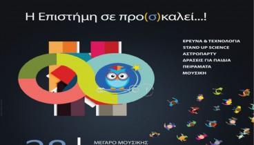 """Στις 28 Σεπτεμβρίου η """"Βραδιά του Ερευνητή"""" στη Θεσσαλονίκη"""