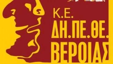 Νέο επικεφαλής αναζητά σύμφωνα με τις πληροφορίες του makthes.gr το ΔΗΠΕΘΕ Βέροιας
