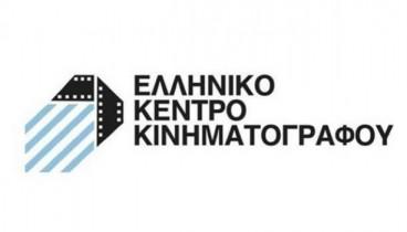 Νέα μέλη στο δσ του Ελληνικού Κέντρου Κινηματογράφου